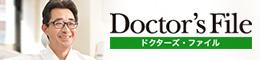 ドクターズ・ファイルに当院が掲載されました。