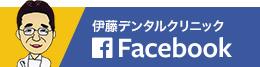 当院の公式Facebookをはじめました。